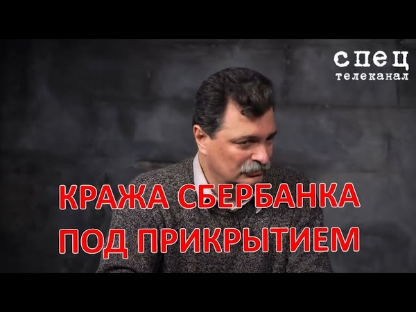 Афёра со Сбербанком под прикрытием Конституционной реформы