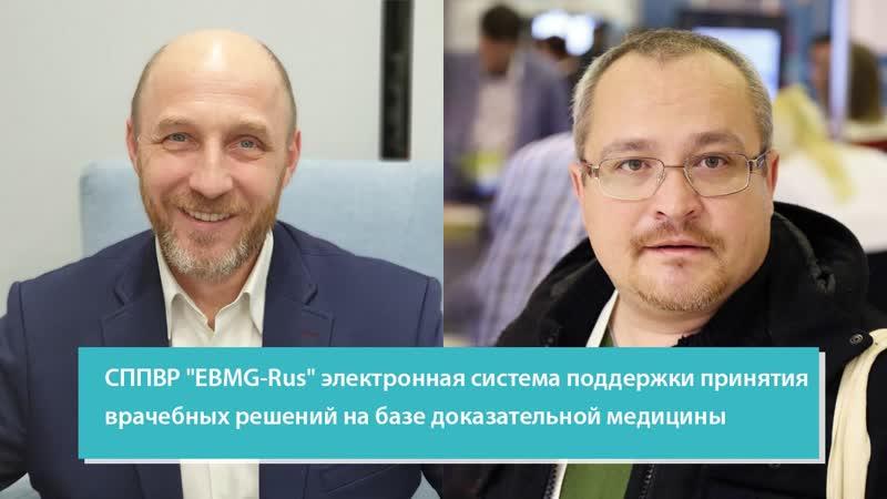 СППВР EBMG-Rus электронная система поддержки принятия врачебных решений на базе доказательной медицины