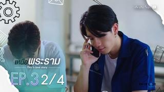 [Official] | This Is Love Story เหนือพระราม | EP.3 [2/4] | En Of Love รักวุ่นๆของหนุ่มวิศวะ