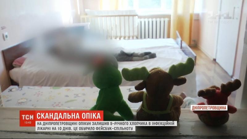 Без ліків і їжі опікун залишив 9-річного хлопчика в інфекційній лікарні на 10 днів