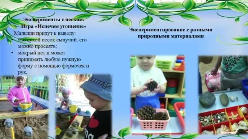 опытно экспериментнальная деятельность на раннем возрасте avi
