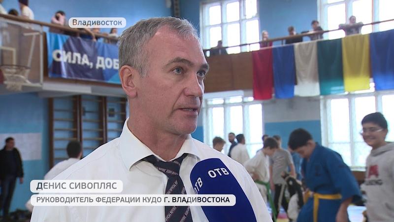 Во Владивостоке состоялся Кубок дальневосточной столицы по кудо