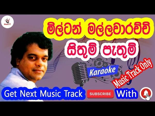 Sithum Pathum Podi Adare - Milton Mallawarachchi [Original Music] (Karaoke Music Track Only)