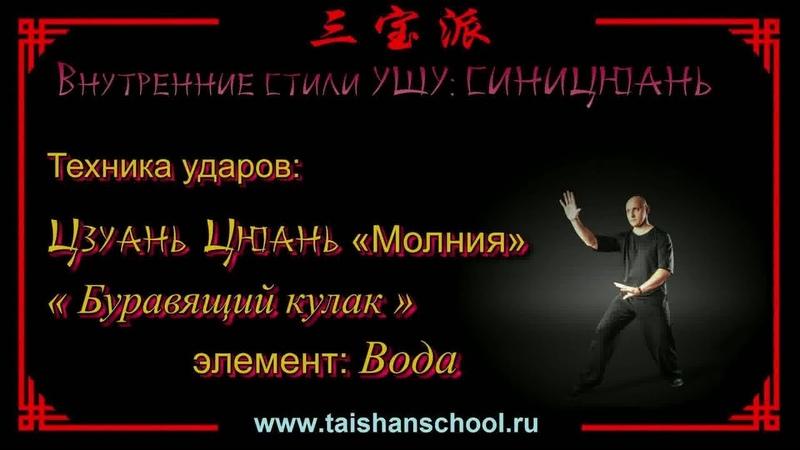 Цзуань Цюань Буравящий кулак Синъицюань Xing Yi Quan