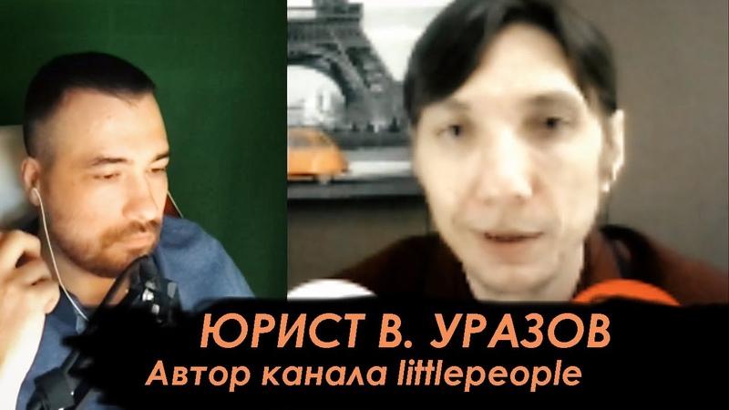 Юрист В. Уразов О неправомерном запрете видеоcъемки, агрессии подростков в ТРЦ.