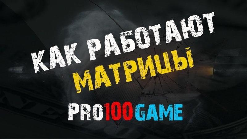Как работают матрицы pro100game Глазами участника