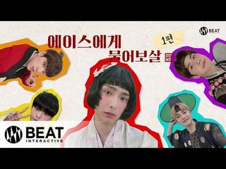 VIDEO | 010121 |  @   (에이스) - 에이스에게 물어보살 ep. 1