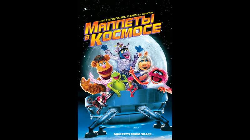 Маппет шоу из космоса Маппеты в космосе Muppets from Space HD 1999
