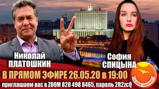 Николай Платошкин и София Спицына в прямом эфире.