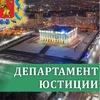 Департамент юстиции Владимирской области