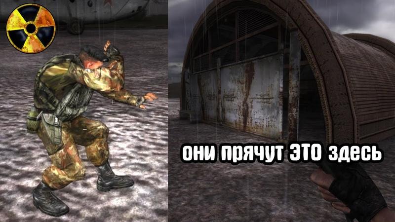 Кого прятали военные в клетке STALKER Золотой Шар Завершение 13