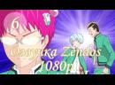 Ох уж этот экстрасенс Сайки Кусуо! Начало 6 серия / Несладкая жизнь псионика Сайки Кусуо / Zendos