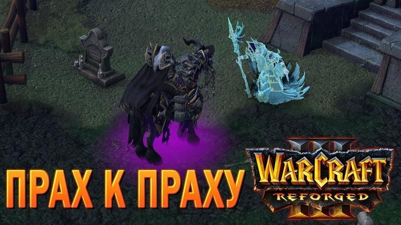 23 Прах к праху Путь Проклятых Warcraft 3 Reforged прохождение на Высокой сложности