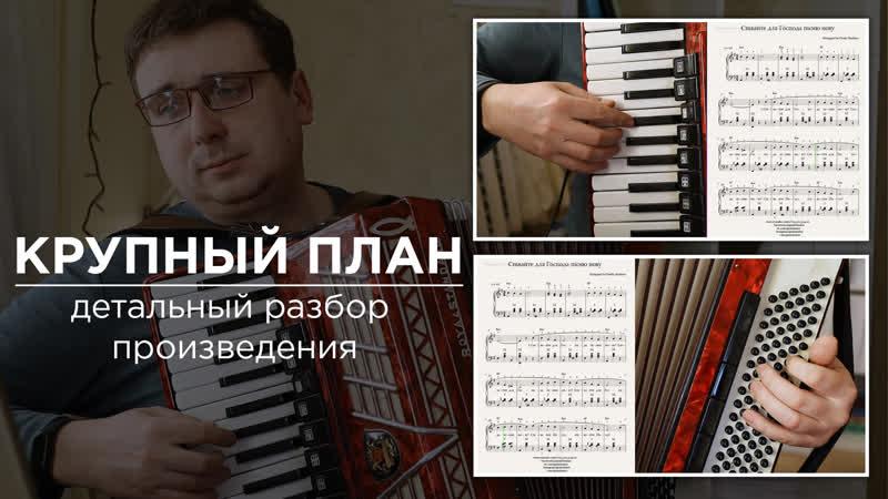 Співайте для Господа пісню нову - аккордеон, обучение и детальный разбор.