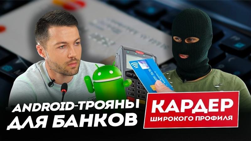 КАРДЕР ШИРОКОГО ПРОФИЛЯ Android трояны для банков шиммеры PayPal и VOIP телефония Люди PRO 46
