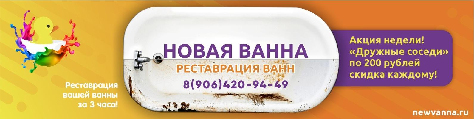 Компания новая ванна официальный сайт западно сибирская строительная компания официальный сайт