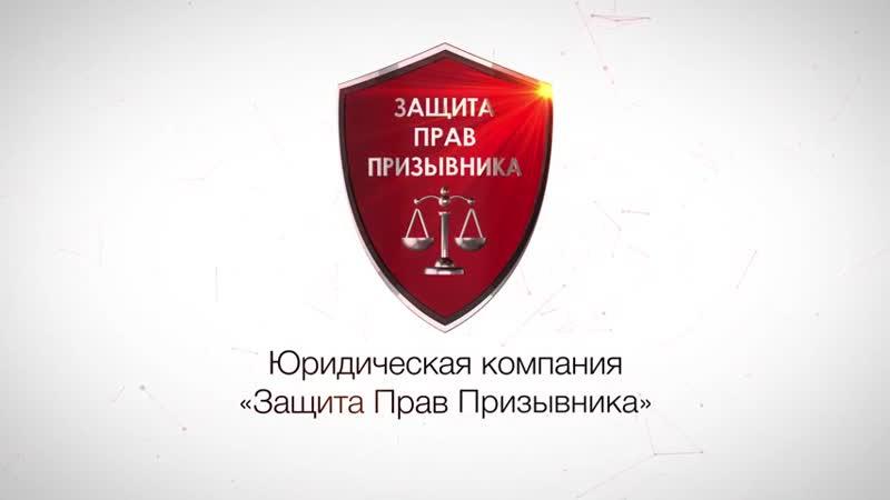 защита призывников