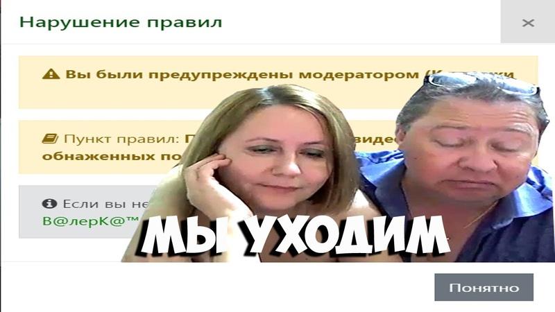 Мы уходим Валерка модератор и его жена Катя Матильда Обращение к Ливач