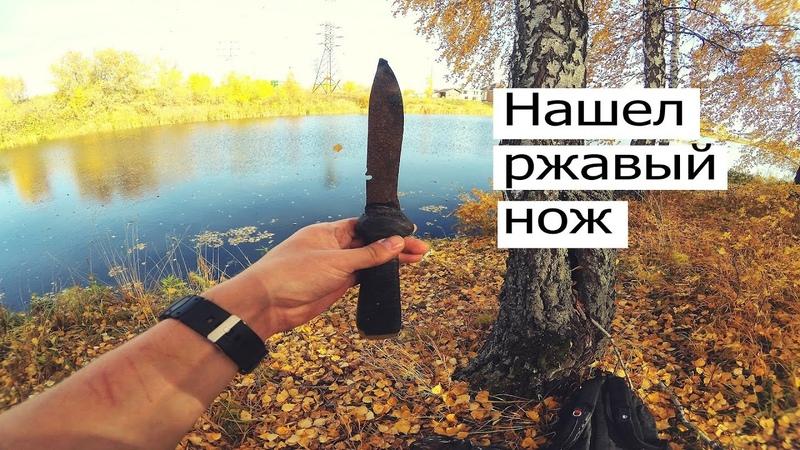20. Мусорный коп возле озера. Ржавый нож и собака.