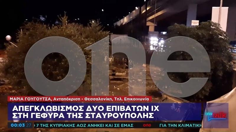 Αποκλειστικό One Channel Στο έλεος της κακοκαιρίας η Θεσσαλονίκη Απεγκλωβισμός επιβατών ΙΧ
