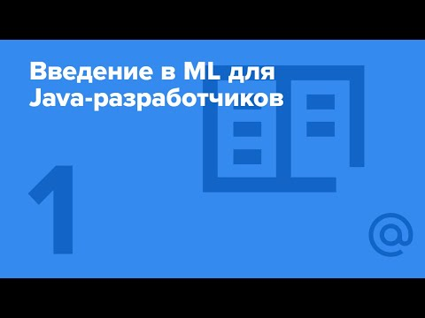 Введение в ML для Java разработчиков 1 Задачи ML Парадигма MapReduce Технострим