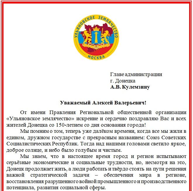 РОО «Ульяновское землячество» искренне поздравляет всех жителей Донецка с Днем города