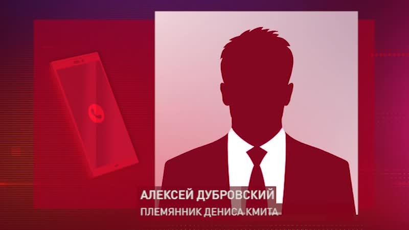 Племянник Дениса Кмита