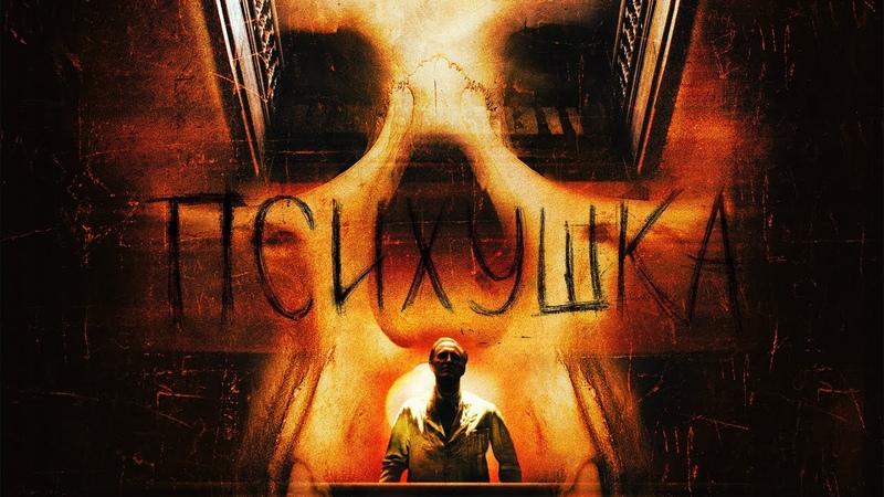 Психушка / Asylum (2007) / Ужасы, Триллер