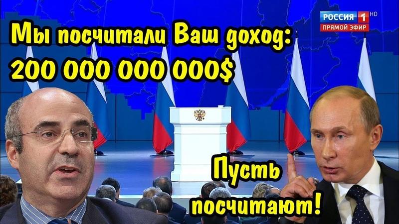 американцы решили раскулачить Путина