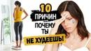 10 Причин почему Ты НЕ ХУДЕЕШЬ! или Почему я не худею?