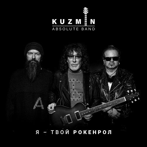 KUZMIN Absolute Band - Я - твой рокенрол (Single)