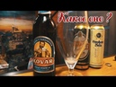 Дешманское пиво из Европы Kovar Van Pur Stephans Brau