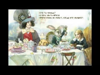 "Видеообзор книги Л. Кэрролла ""Алиса в стране чудес"""