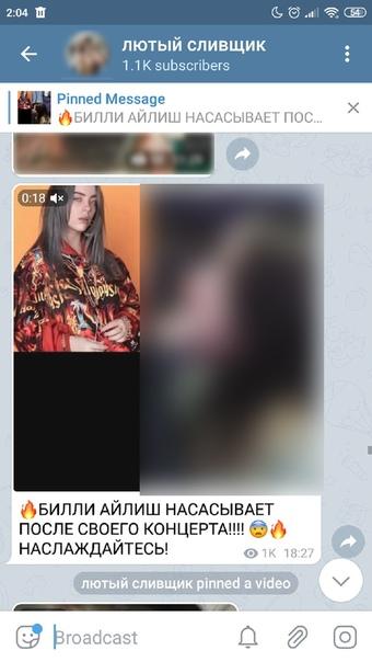 Telegram Фуллы Сливы