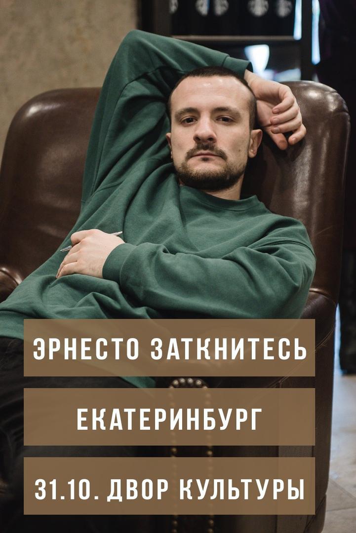 Афиша Екатеринбург Эрнесто Заткнитесь. Екатеринбург. 31 октября