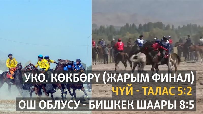 Көкбөрү: Чүй - Талас 5:2 / Ош облусу - Бишкек шаары 8:5 (жарым финал)