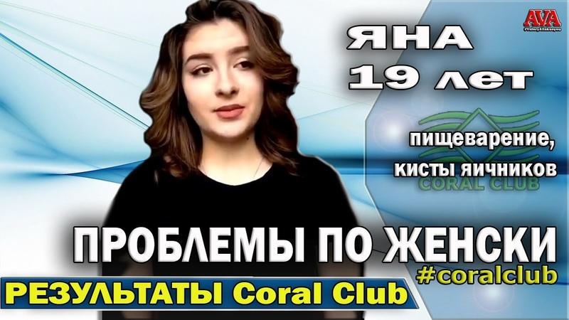 💦 Coral Club Результаты Яна 19 лет Пищеварение Кисты яичников Головные боли Проблемы по женски