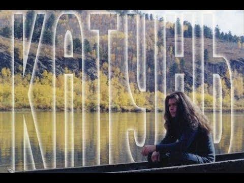 Калинов Мост - Катунь (Весь Альбом) (1999)