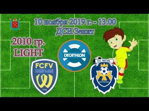 НЕВА FC VYBORG 0 7 2010 LIGHT