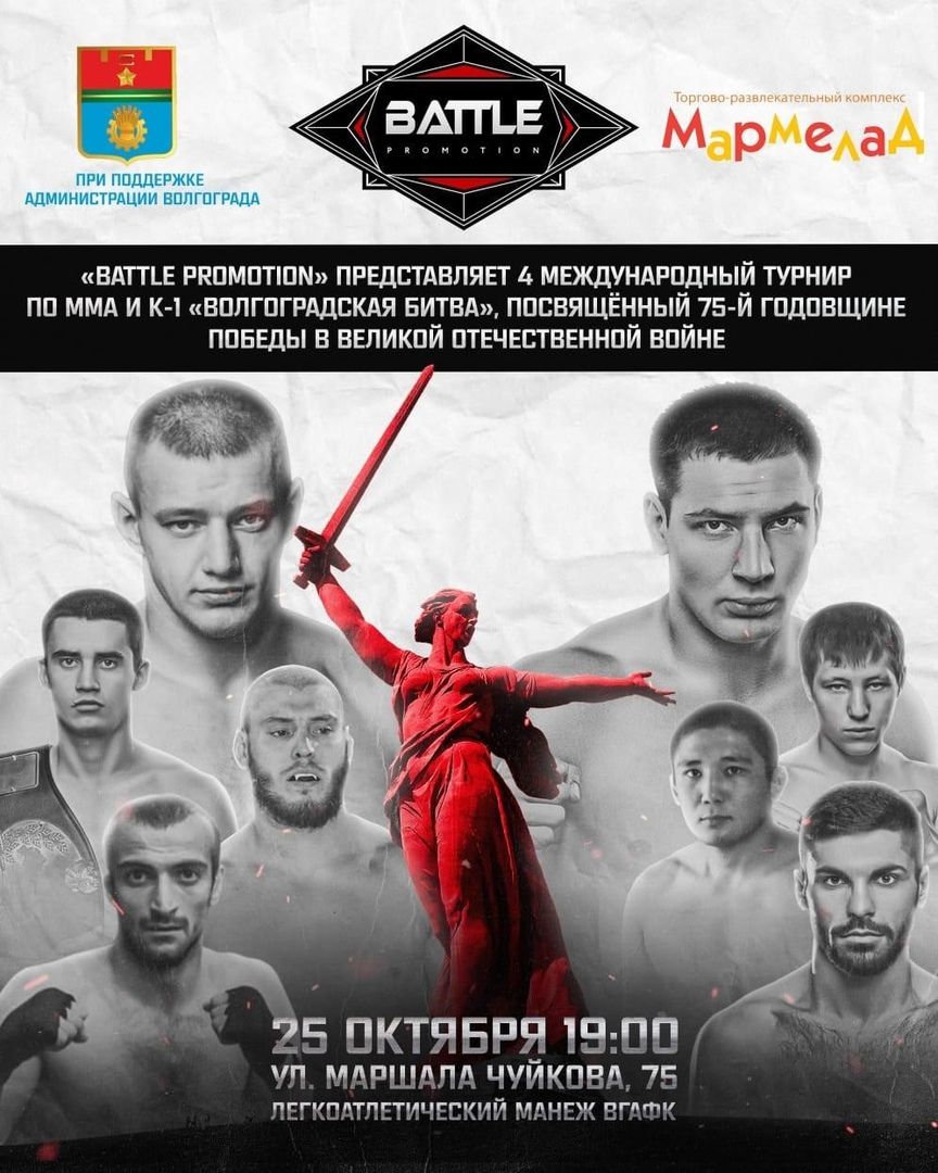 Афиша Волгоград BATTLE PROMOTION IV: Волгоградская битва