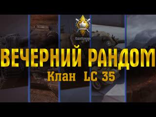 LC 35  ВЕЧЕРНИЙ РАНДОМ В НОВОМ КЛАНЕ. ФАН КЛАН ЛЕВШИ . LC 35