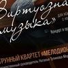 """""""Виртуозная музыка"""" для ксилофона с квартетом."""