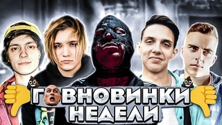 ГОВНОВИНКИ #12 // RAM, THRILL PILL, JOHNYBOY, ТИМА БЕЛАРУССКИХ, OG BUDA и др. [ПАНЧ]