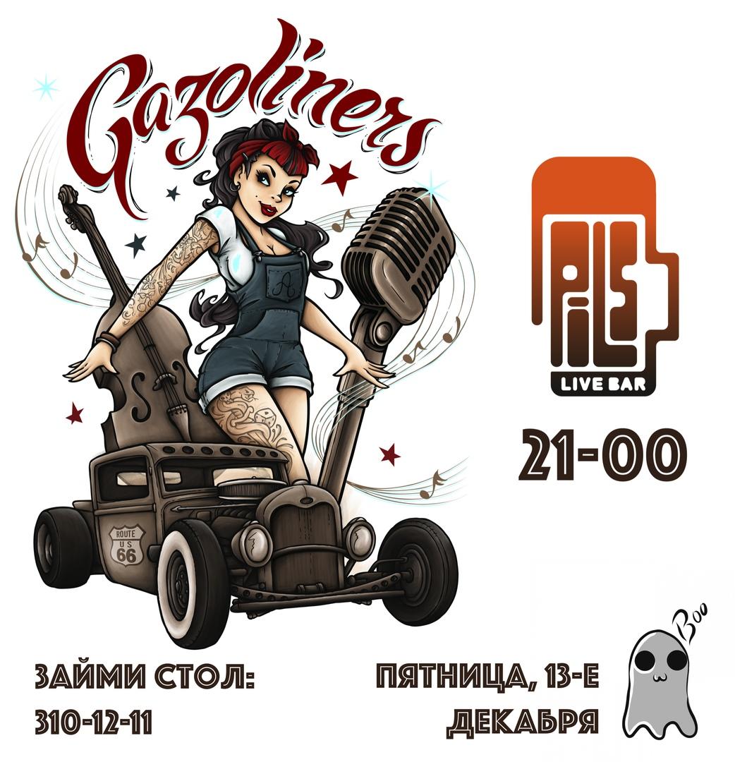 13.12 Gazoliners в Pils Live Bar!