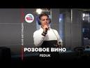 ️ Feduk - Розовое вино (LIVE @ Авторадио)