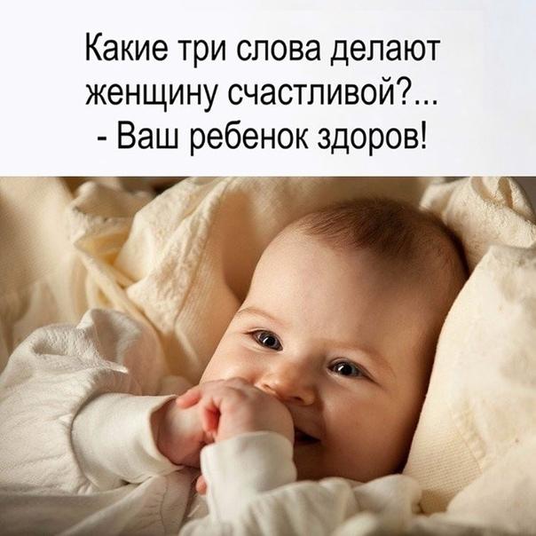 Ваш ребенок здоров картинка