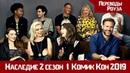 19 июля Каст сериала Наследия для портала TVLine в рамках фестиваля Комик Кон
