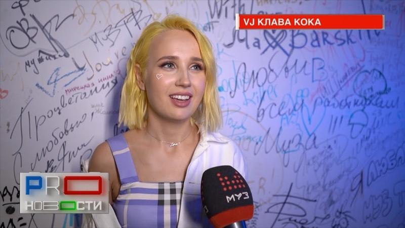 Клава Кока станет телеведущей МУЗ ТВ Что мы доверим ей вести