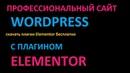 Создание сайта на wordpress elementor