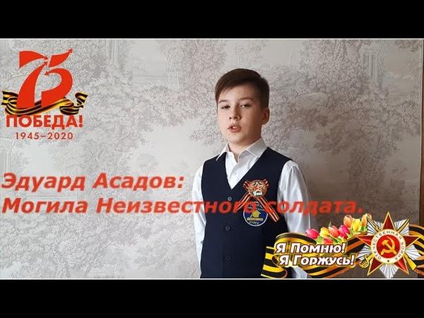 75 лет Победы 5 б кл лицей №6 Курск Эдуард Асадов Могила Неизвестного солдата